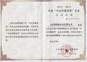 山东省守合同重信用证