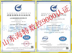 加工中心ISO9001认证_